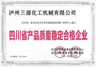 四川省产品质量稳定合格企业
